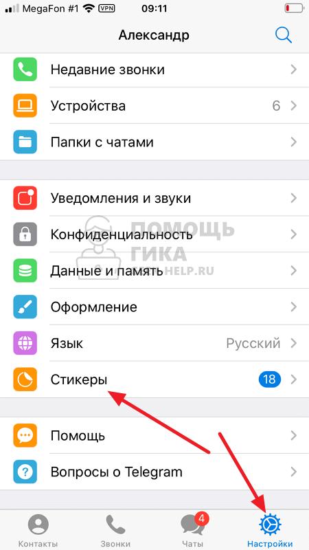 Как удалить стикеры в Телеграме на iPhone - шаг 1