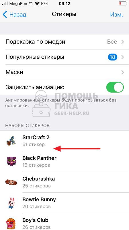 Как удалить стикеры в Телеграме на iPhone - шаг 2
