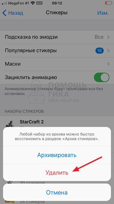 Как удалить стикеры в Телеграме на iPhone - шаг 4