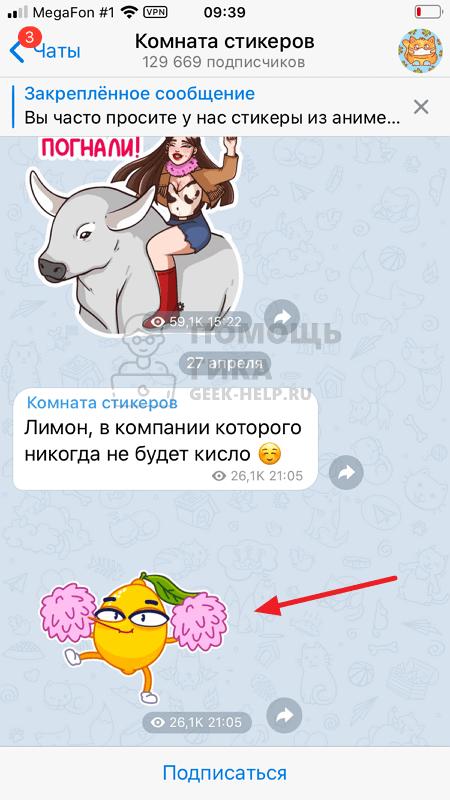 Как добавить стикеры в Телеграм на iPhone и Android через чат - шаг 1