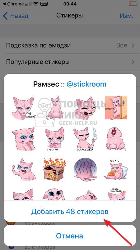 Как добавить стикеры в Телеграм на iPhone и Android через сайты - шаг 2