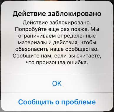 """""""Действие заблокировано"""" в Инстаграм - что это значит"""