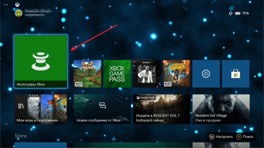 Как узнать уровень заряда нескольких геймпадов Xbox - шаг 1