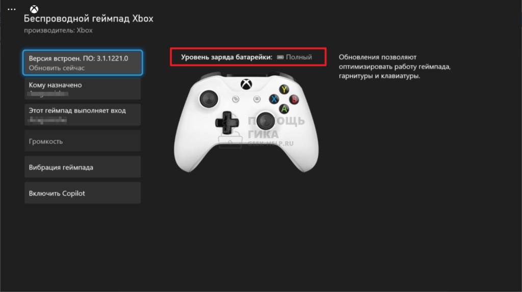 Как узнать уровень заряда нескольких геймпадов Xbox - шаг 3