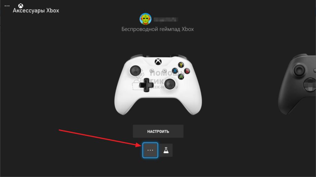 Как обновить геймпад Xbox - шаг 2