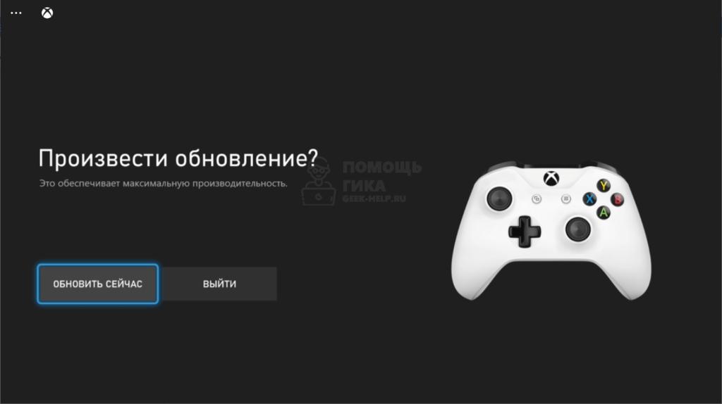 Как обновить геймпад Xbox - шаг 5