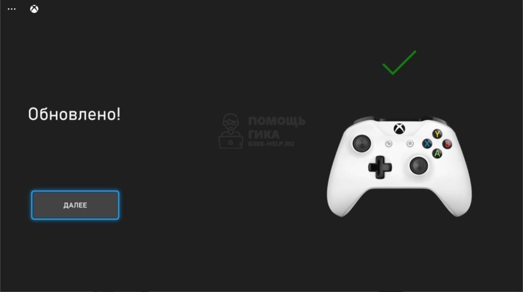 Как обновить геймпад Xbox - шаг 7