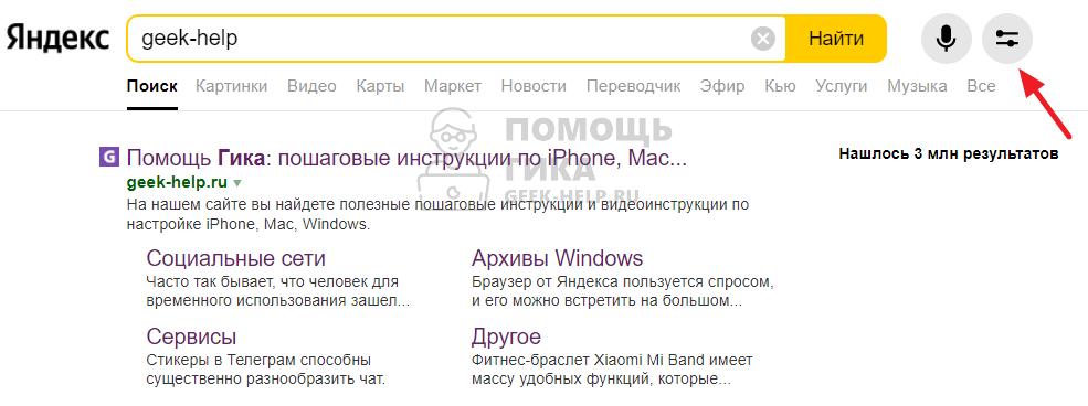 Как включить расширенный поиск в Яндексе на компьютере - шаг 1