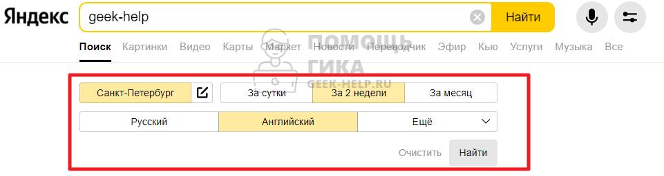 Как включить расширенный поиск в Яндексе на компьютере - шаг 2