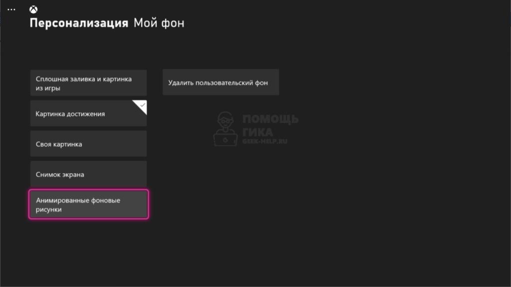Как установить динамический фон на Xbox - шаг 4