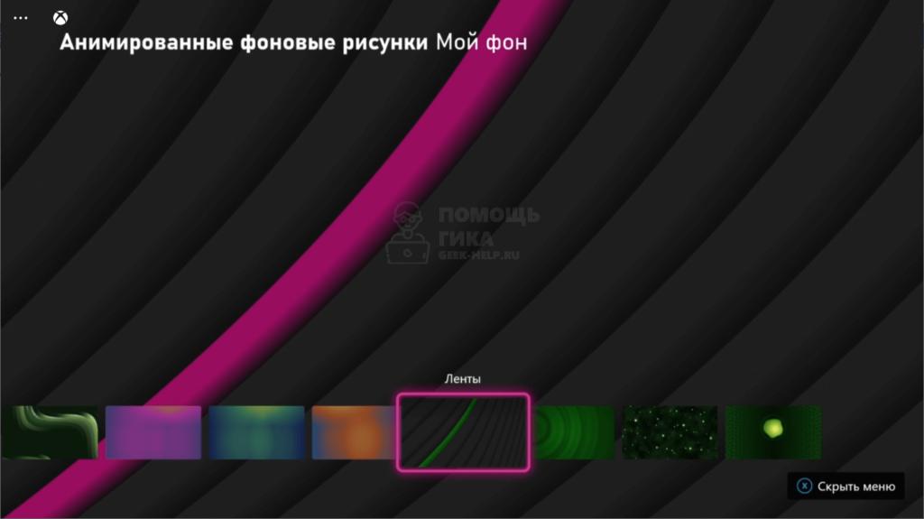 Как установить динамический фон на Xbox - шаг 5
