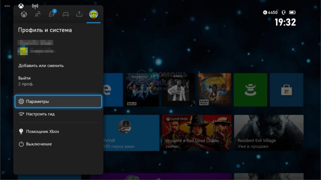 Как узнать серийный номер Xbox - шаг 1