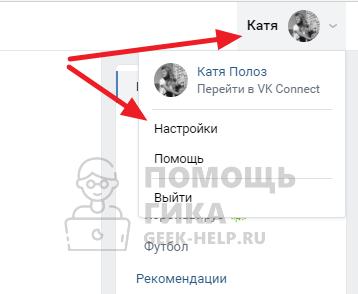 Как скрыть друзей в ВК с компьютера - шаг 1
