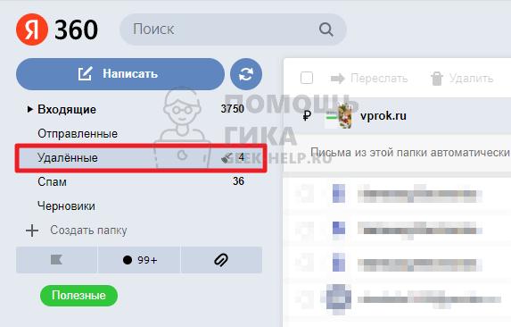 Удалились письма из Яндекс Почты
