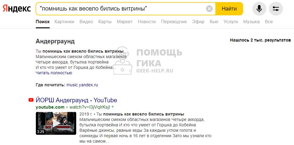 Как задать точный поиск в Яндекс по фразе