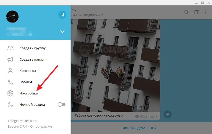 Как сделать имя пользователя в Телеграм с компьютера - шаг 2