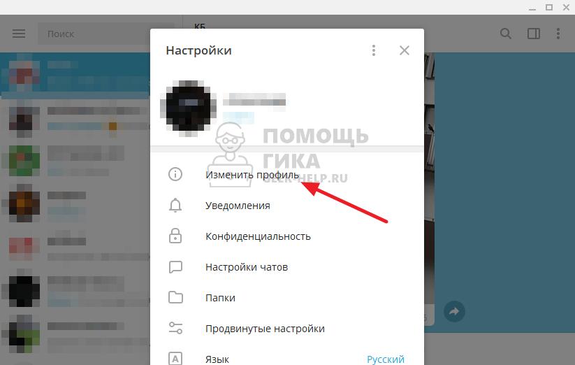 Как сделать имя пользователя в Телеграм с компьютера - шаг 3