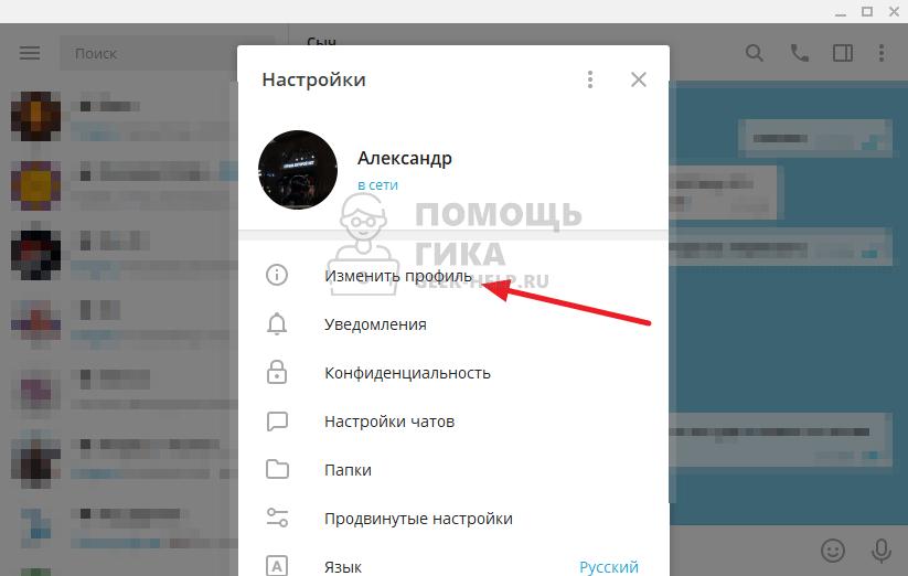Как сделать ссылку на свой профиль в Телеграм на компьютере - шаг 3