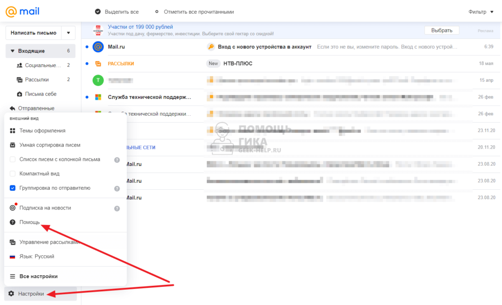 Как удалить почту в Mail.ru с компьютера - шаг 1