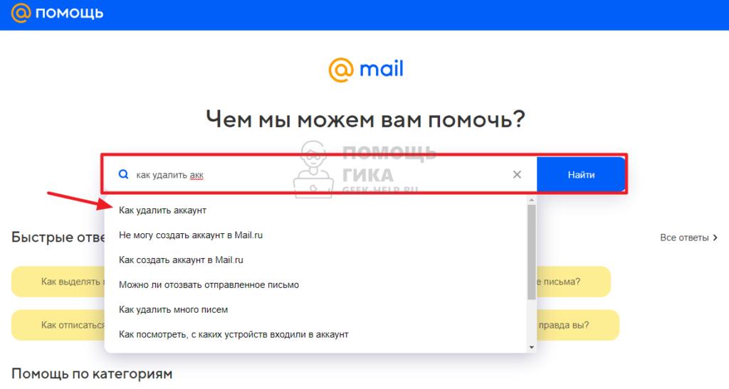 Как удалить почту в Mail.ru с компьютера - шаг 2
