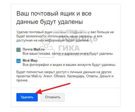 Как удалить почту в Mail.ru с компьютера - шаг 4