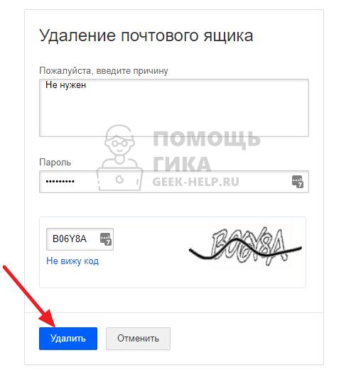 Как удалить почту в Mail.ru с компьютера - шаг 5
