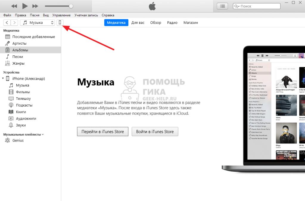 Как узнать версию iOS на iPhone через iTunes - шаг 1