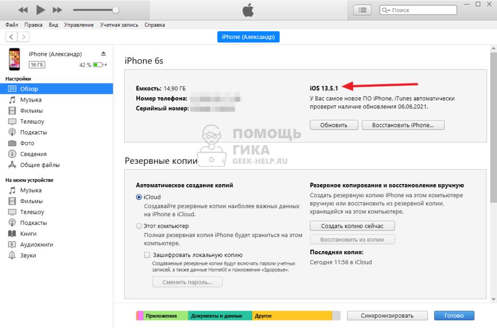 Как узнать версию iOS на iPhone через iTunes - шаг 2