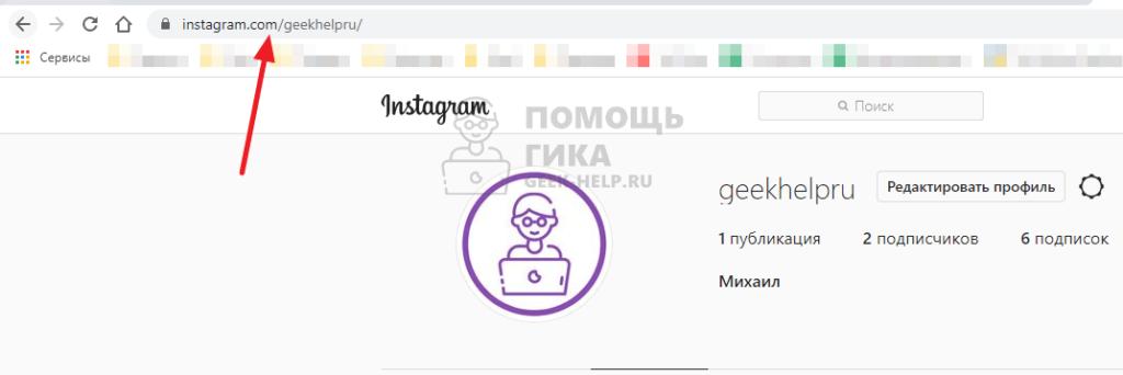 Как в ВК добавить ссылку на Инстаграм с компьютера - шаг 2