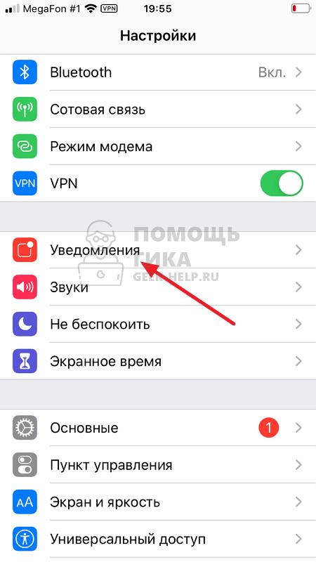 Как изменить звук входящего СМС на iPhone - шаг 1