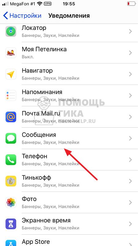 Как изменить звук входящего СМС на iPhone - шаг 2