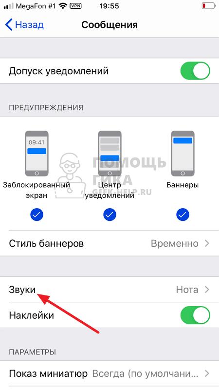 Как изменить звук входящего СМС на iPhone - шаг 3