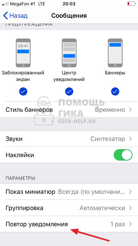 Как отключить повтор уведомления о входящем СМС на iPhone - шаг 3