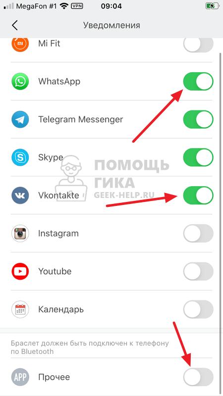 Что делать, если не приходят уведомления на Xiaomi Mi Band - Шаг 3