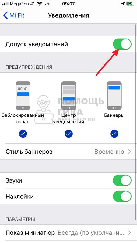 Настройка уведомлений с iPhone на Mi Band - шаг 3