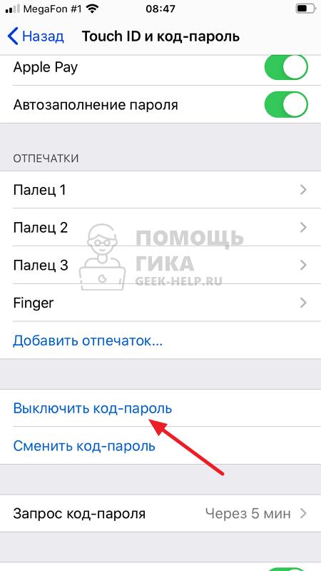 Как убрать блокировку экрана на iPhone - шаг 3