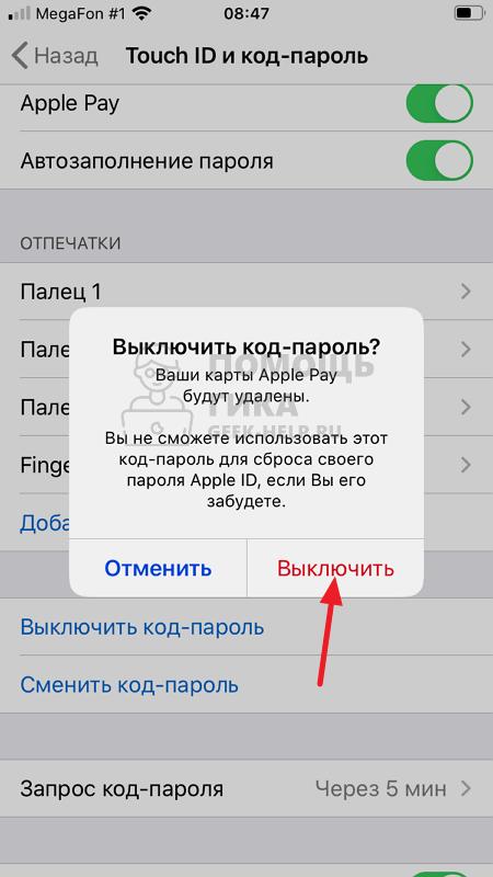 Как убрать блокировку экрана на iPhone - шаг 4