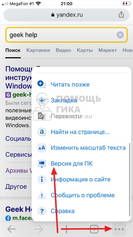 Как включить расширенный поиск в Яндексе на телефоне - шаг 1
