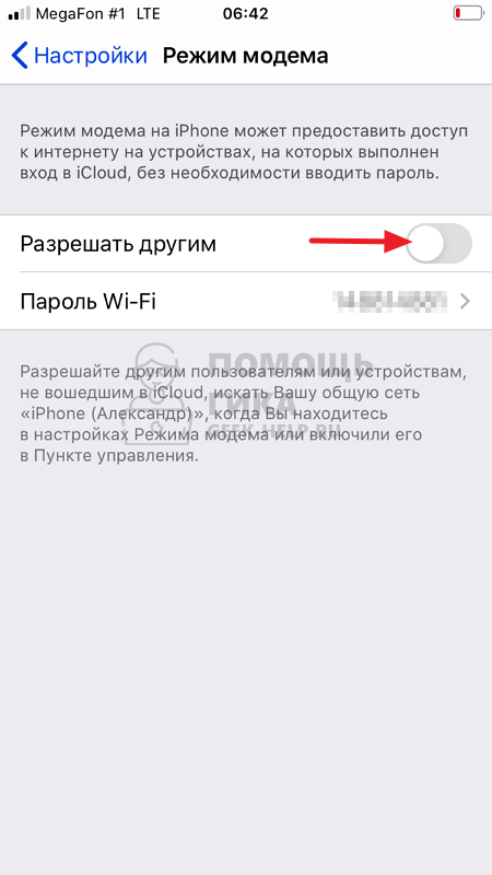 Как раздать интернет через настройки iPhone - шаг 2