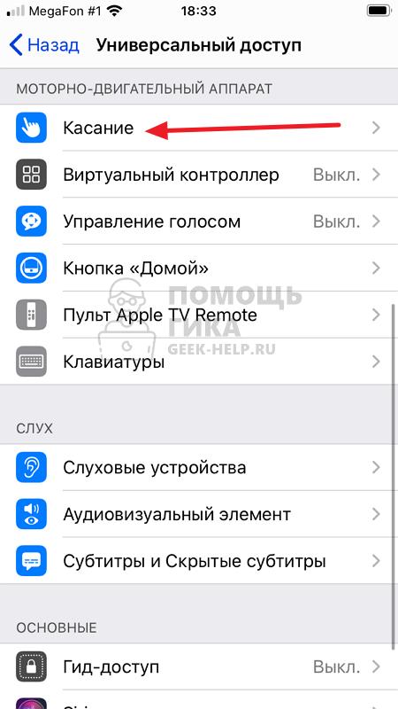Как сделать скриншот экрана iPhone без кнопок - шаг 2