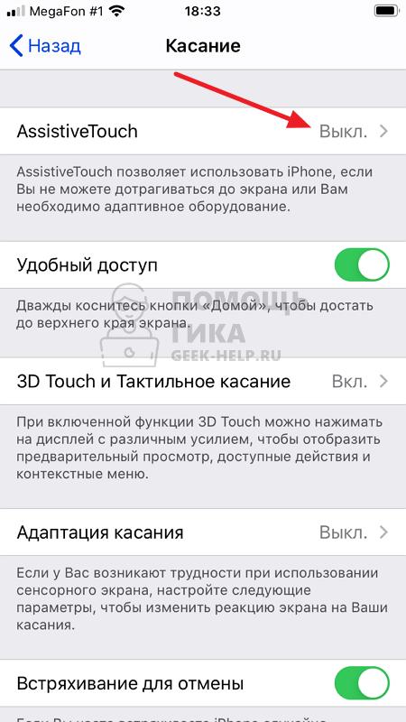 Как сделать скриншот экрана iPhone без кнопок - шаг 3