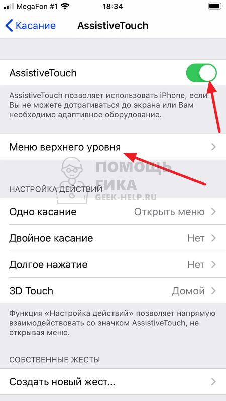 Как сделать скриншот экрана iPhone без кнопок - шаг 4