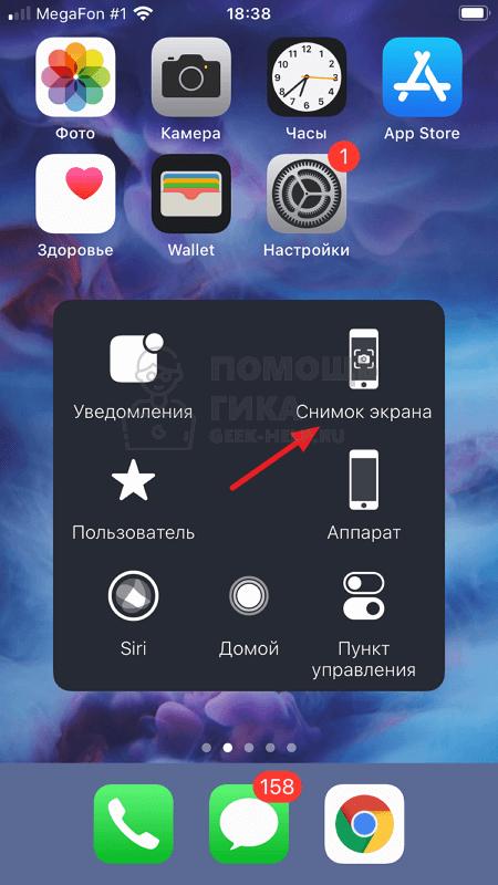 Как сделать скриншот экрана iPhone без кнопок - шаг 8