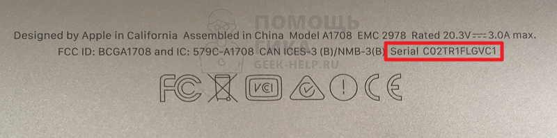 Как узнать серийный номер Macbook на корпусе