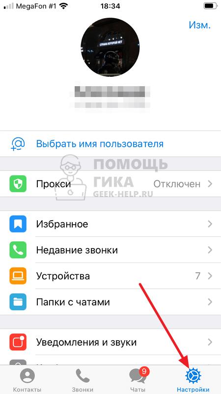 Как сделать имя пользователя в Телеграм с телефона - шаг 1