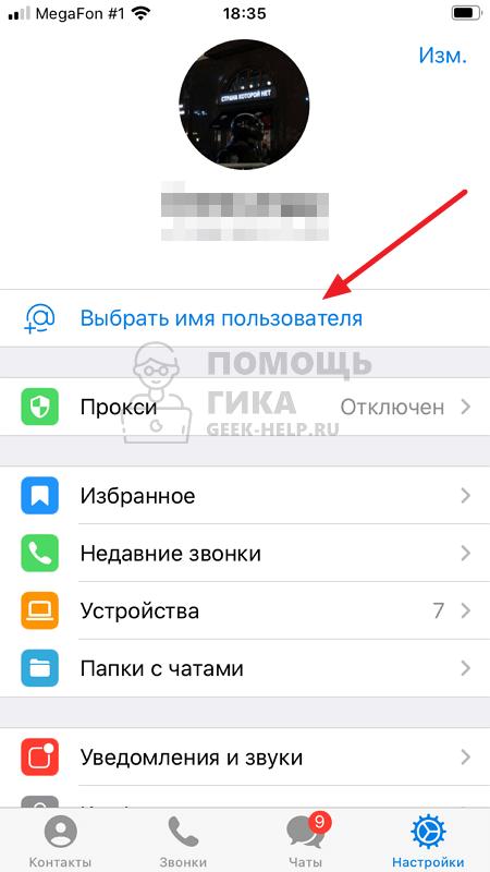 Как сделать имя пользователя в Телеграм с телефона - шаг 2