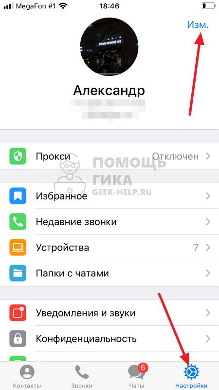Как сделать ссылку на свой профиль в Телеграм на телефоне - шаг 1