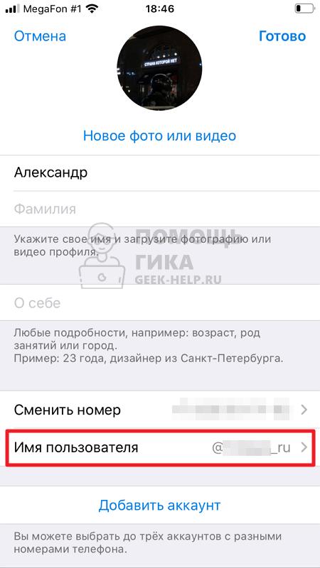 Как сделать ссылку на свой профиль в Телеграм на телефоне - шаг 2