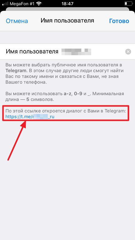 Как сделать ссылку на свой профиль в Телеграм на телефоне - шаг 3