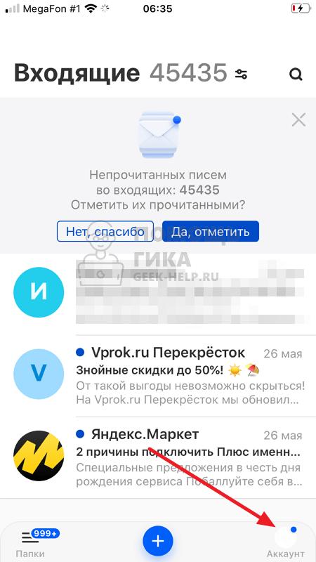 Как удалить почту в Mail.ru с телефона - шаг 1